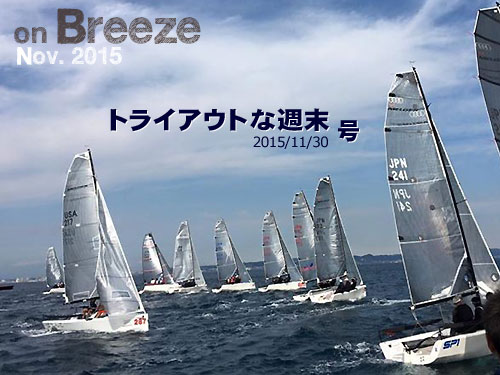 photo by Japan Melges Week 2015