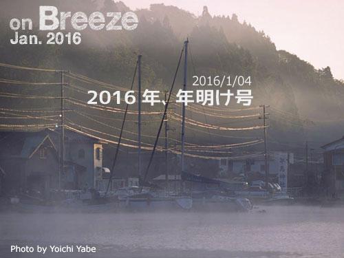 2016年、年明け(2016/01/04)号