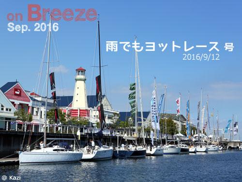 雨でもヨットレース(2016/09/12)号