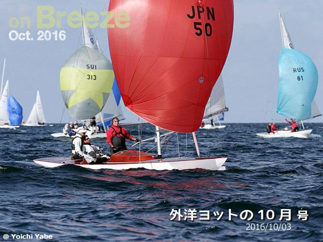外洋ヨットの10月(2016/10/03)号