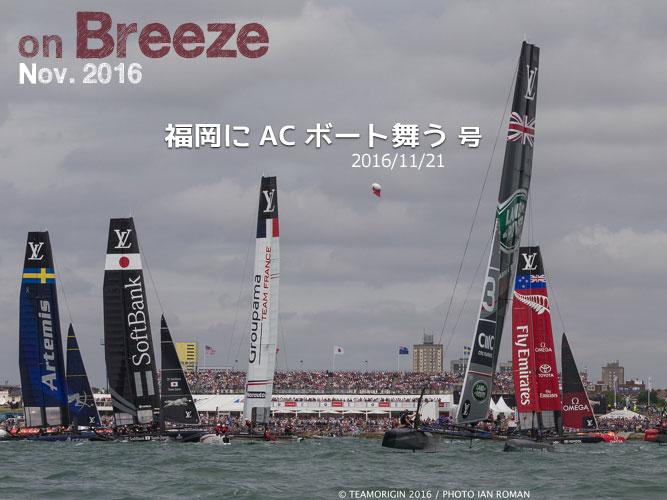 福岡にACボート舞う(2016/11/22)号