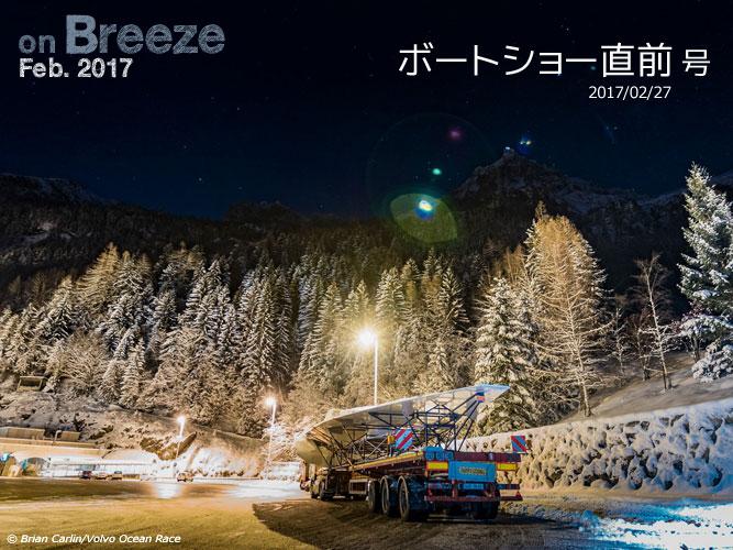 ボートショー直前(2017/02/27)号