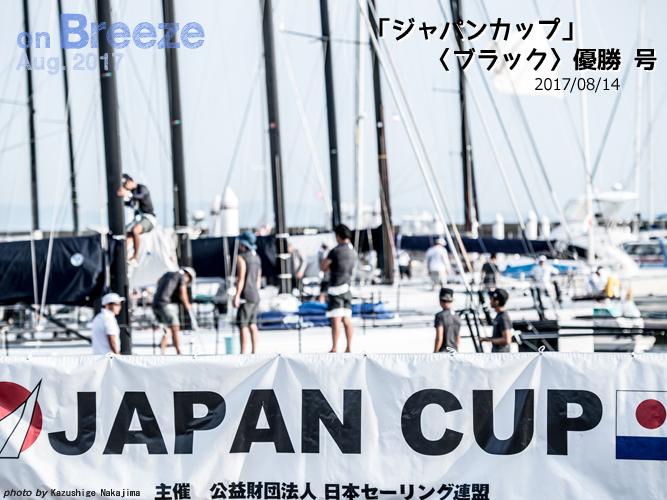「ジャパンカップ」〈ブラック〉優勝(2017/08/14)号