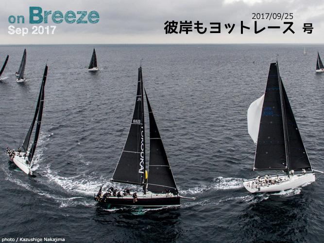 彼岸もヨットレース(2017/09/25)号
