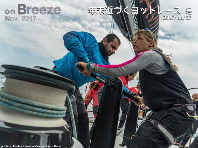 年末近づくヨットレース(2017/11/27)号
