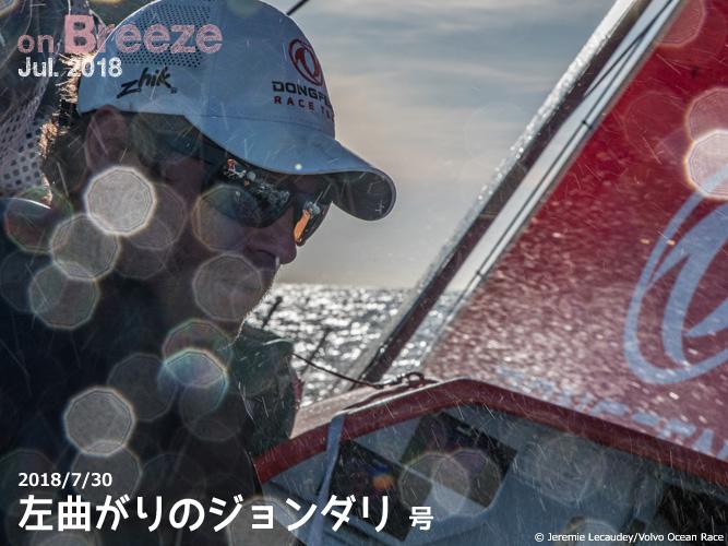 左曲がりのジョンダリ(2018/07/30)号