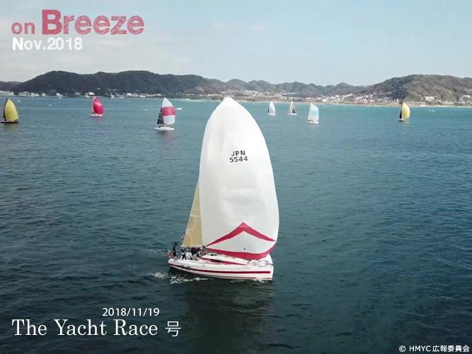 The Yacht Race(2018/11/19)号