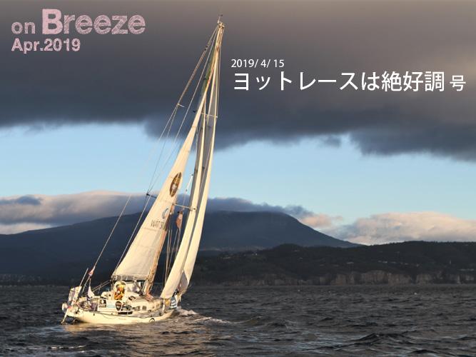 ヨットレースは絶好調(2019/04/15)号