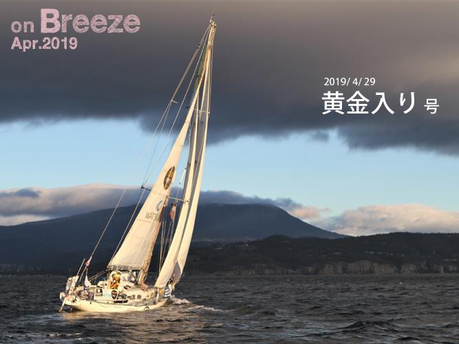 黄金入り(2019/04/29)号
