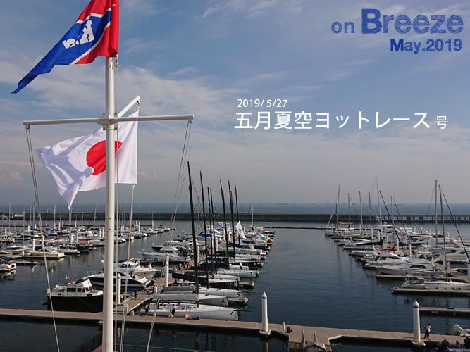 五月夏空ヨットレース(2019/05/27)号