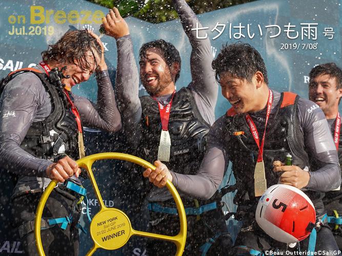 七夕はいつも雨(2019/07/08)号