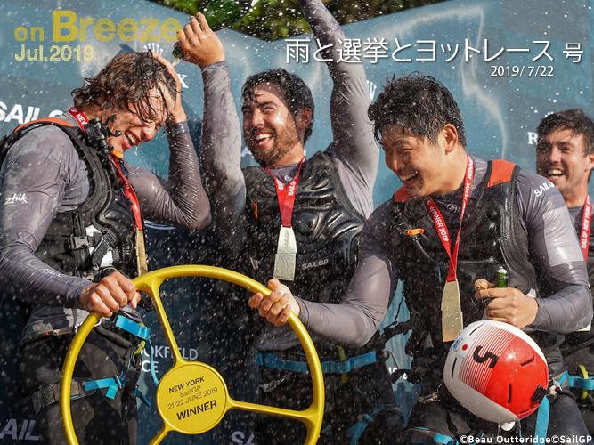 雨と選挙とヨットレース(2019/07/22)号