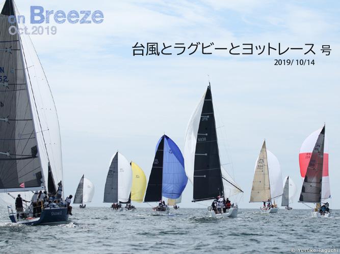 台風とラグビーとヨットレース(2019/10/14)号