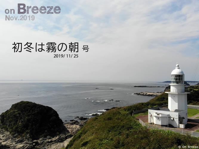 初冬は霧の朝(2019/11/25)号