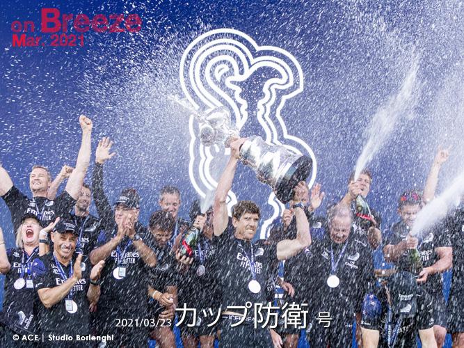 – エミレーツ・チーム・ニュージーランド アメリカズカップ防衛