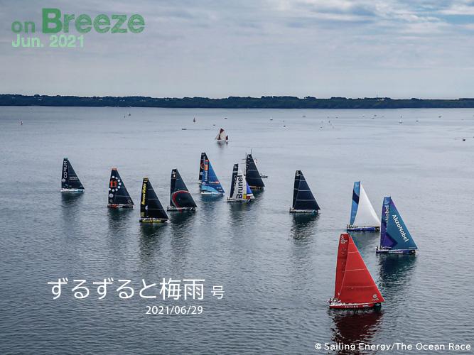ずるずると梅雨(2021/06/29)号
